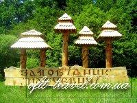 Львов-Нугуевичи, осенние каникулы